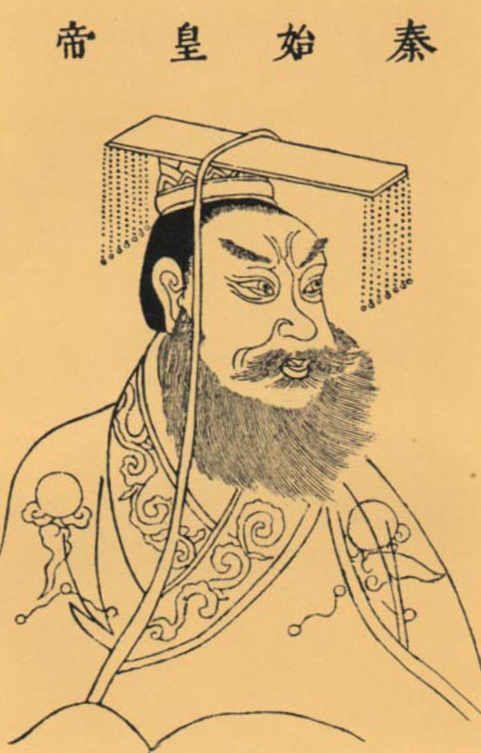 秦王「始皇帝」嬴政