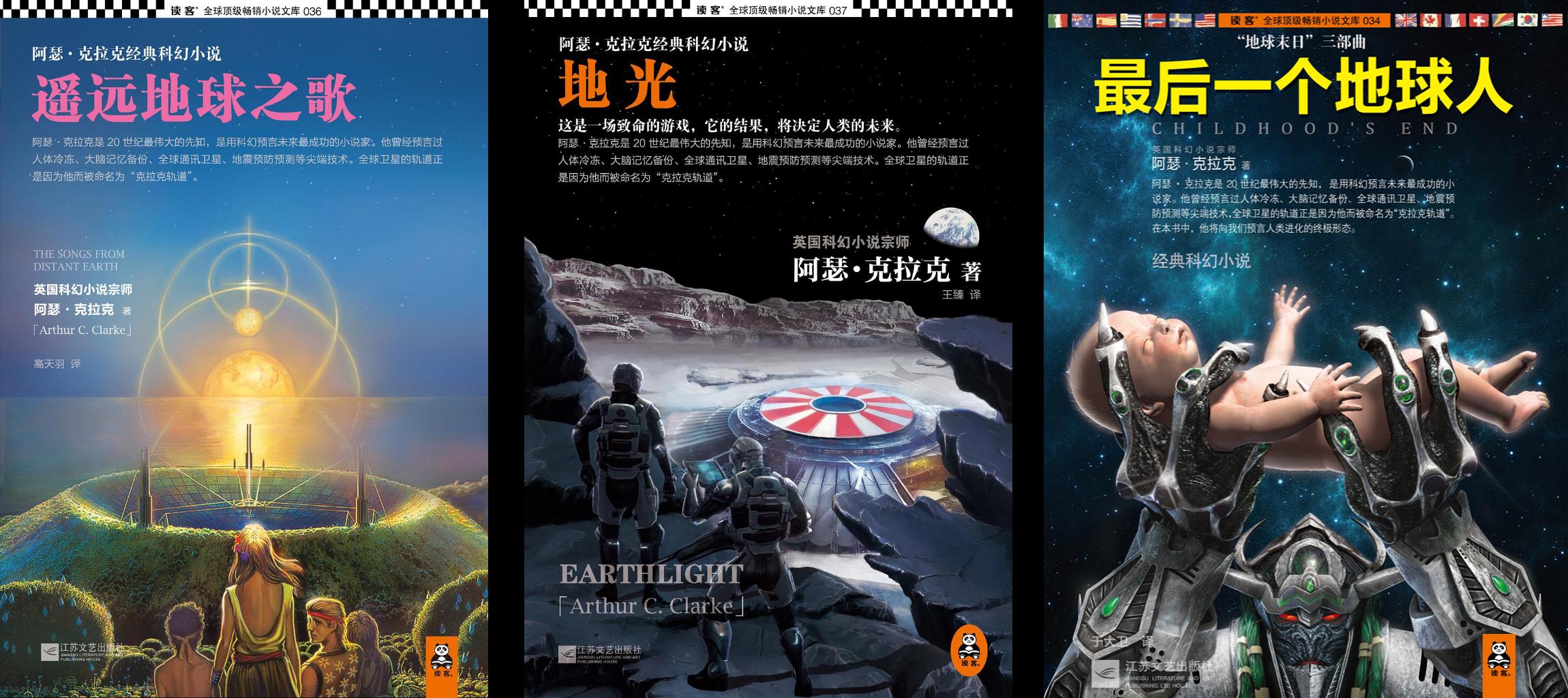 原作名分別是:《The Songs of Distant Earth》、《Earthlight》和《Childhood's End》。