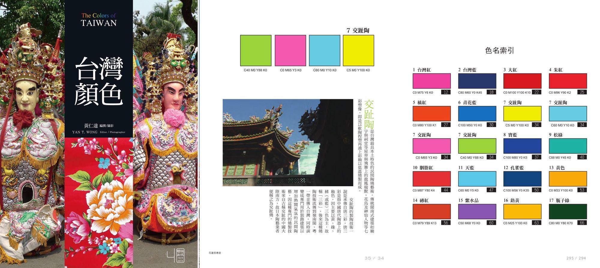 由黃仁達先生編撰,試圖從人文、自然、城市三大觀點來介紹 101 種台灣重要的顏色。
