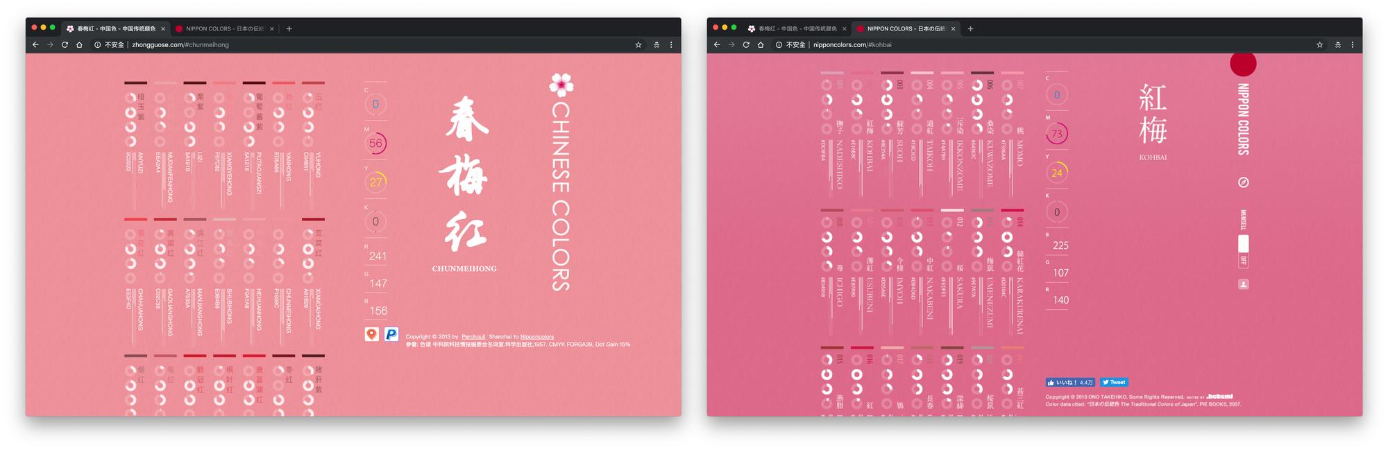 中国传统颜色 vs. 日本の伝統色