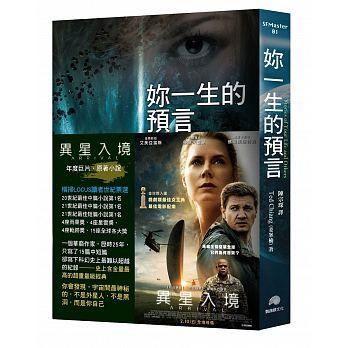 作者姜峯楠,父母來自台灣,號稱用最少字數拿下最多科幻獎項的燒腦型硬科幻作家