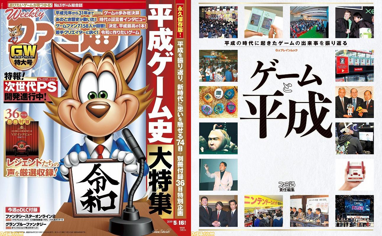 來源:ファミ通.com https://www.famitsu.com/news/201904/22175124.html